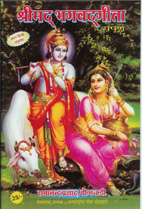 hindi booklet size gita cover