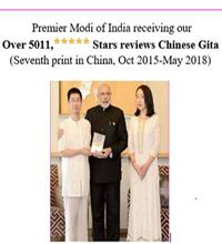 Bhagavad-Gita in China